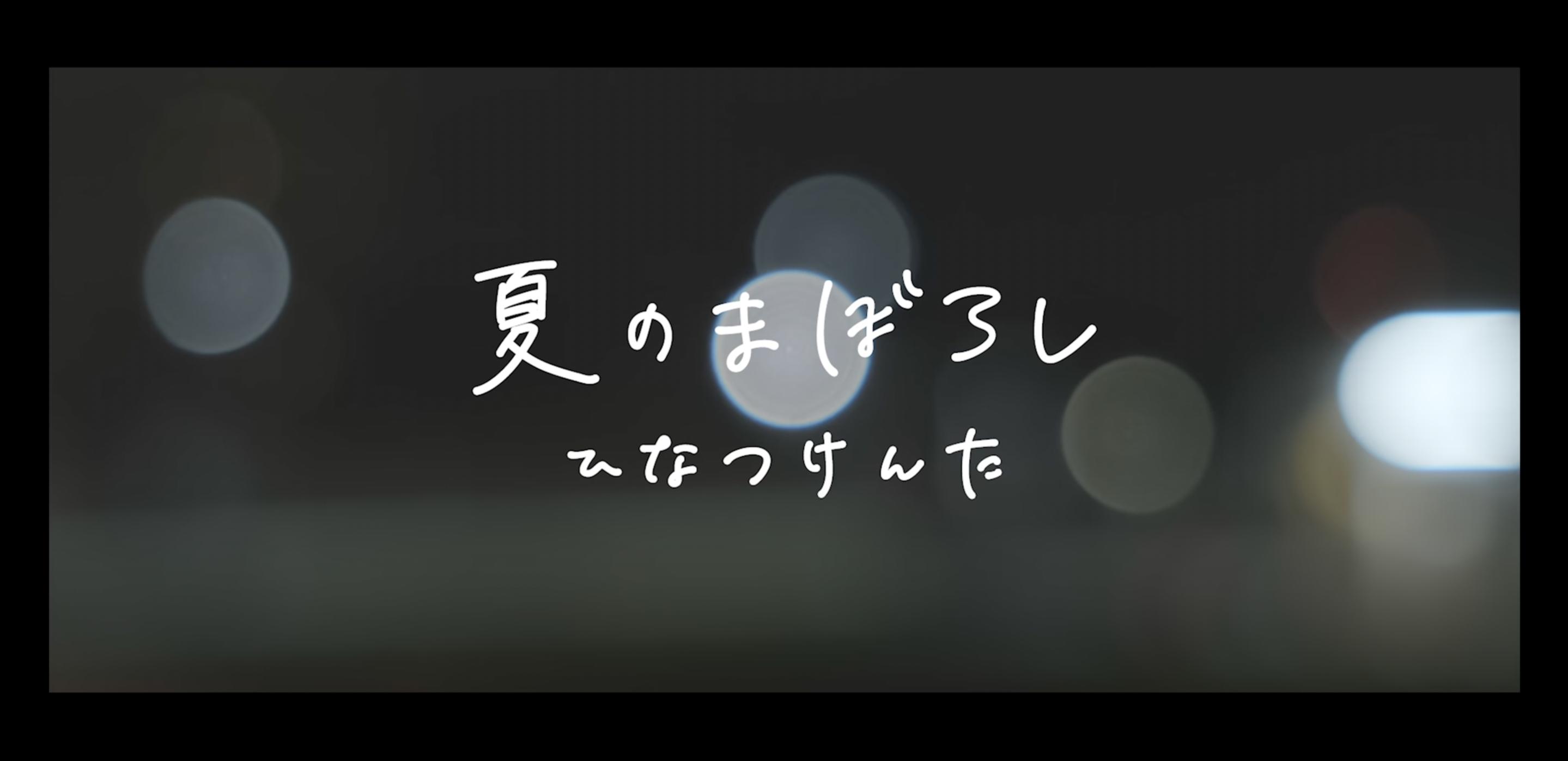 ひなつけんた様 MV「夏のまぼろし」  MV制作の画像