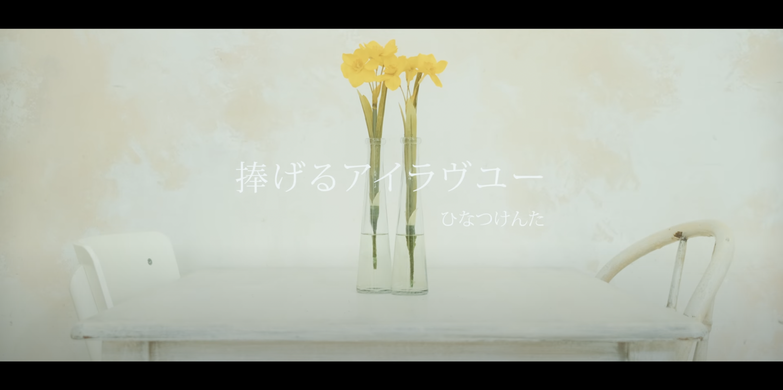 ひなつけんた様 MV「捧げるアイラヴユー」  MV制作の画像