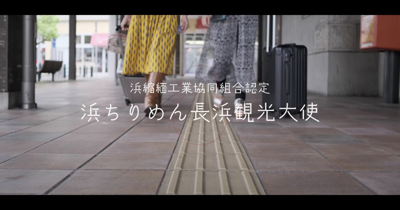 2021年度 浜ちりめん長浜観光大使 | PR動画の画像