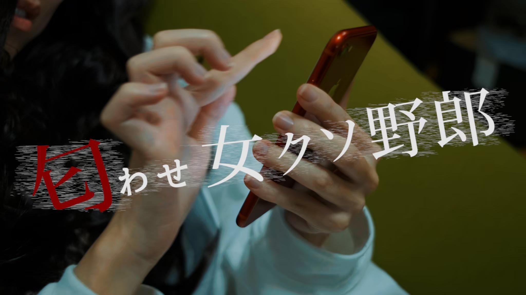ミヤワキサキ様 MV「匂わせ女クソ野郎」   MV制作の画像